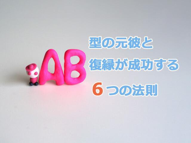 AB型の元彼との復縁が成功する6つの法則!気分屋なAB型男子を理解することが復縁のカギ