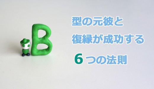 B型の元彼との復縁が成功する6つの法則!B型男子は放置が肝心?