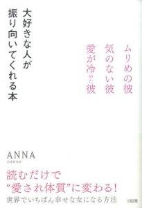 大好きな人が振り向いてくれる本―ムリめの彼・気のない彼・愛が冷めた彼 ANNA