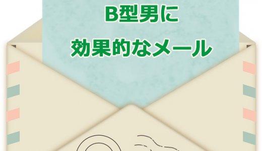B型 元彼 復縁 メール