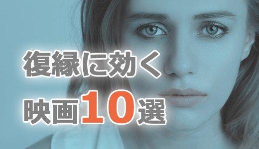 復縁に効く映画10選!復縁への映画の効果とは【洋画&邦画】