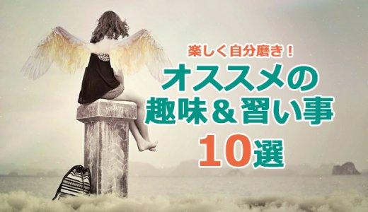 復縁のための自分磨きにオススメな趣味と習い事10選!