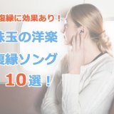 【洋楽】復縁に効果あり!珠玉の洋楽復縁ソング10選