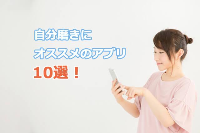 自分磨きにオススメのアプリ10選!外見も内面も磨いて女子力UP!