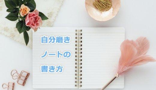 【自分磨きノート】シンデレラノートの書き方5ステップ!なりたい自分になって復縁を叶えよう!