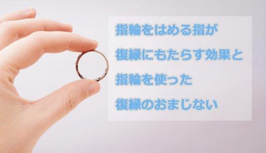 指輪をはめる指が復縁にもたらす効果と、指輪を使ったおまじない