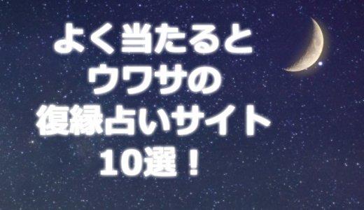 よく当たるとウワサの復縁占いサイト10選!【無料&有料】