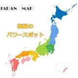 日本全国の復縁に効く最強のパワースポット9選【北海道から沖縄まで】