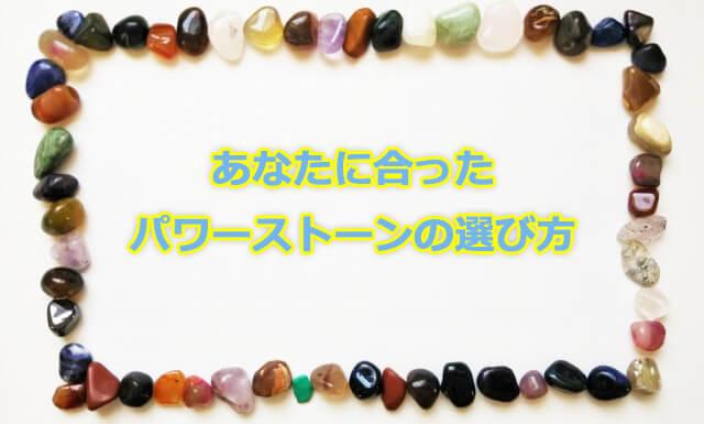 復縁に効果絶大!最強のパワーストーン12選とあなたに合った石の選び方